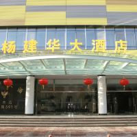 楊建華大酒店(上海花木店)酒店預訂