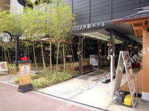 烏丸京都酒店(Karasuma Kyoto Hotel)