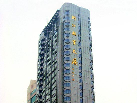 杭州致遠大酒店Zhiyuan Hotel