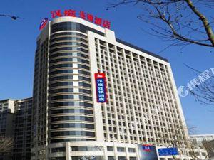 漢庭酒店(濰坊火車站店)