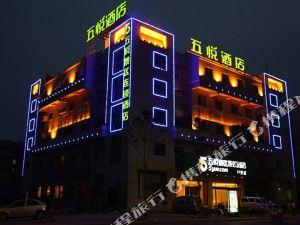 五悅景區連鎖酒店(泰安店)
