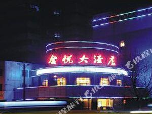宿州金悅大酒店