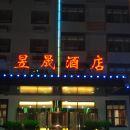 白洋淀昱晟酒店