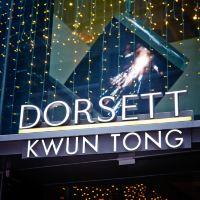 香港觀塘帝盛酒店酒店預訂