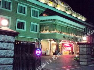 日喀則烏孜大酒店