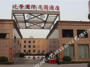 駐馬店兆榮國際花園酒店