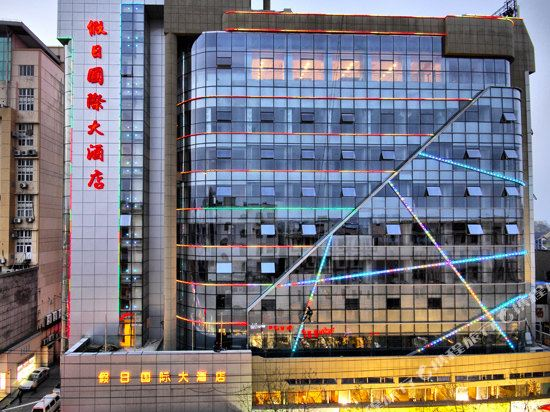 Haining Holiday International Hotel