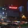 重慶麗華酒店