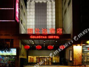 金鷹國仕達酒店(南京新街口地鐵站店)