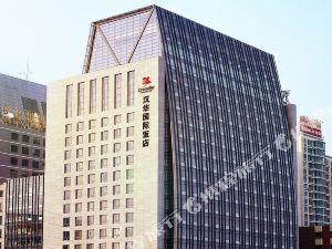 北京漢華國際飯店