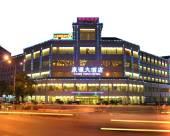 安徽康源大酒店