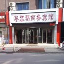 梅河口華爾祺商務賓館