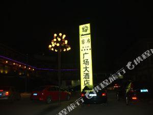 海鹽廣場酒店