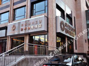 延吉喜年情景酒店