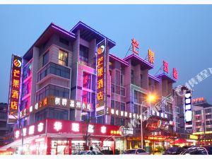 義烏芒果酒店