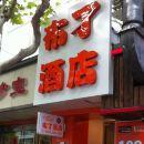布丁酒店(上海外灘濱江店)