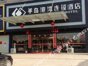 半島港灣連鎖酒店(瑞金店)