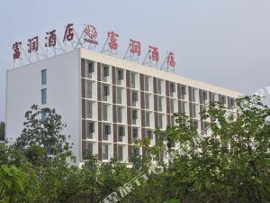 華山富潤酒店