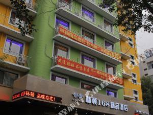 林頓168連鎖酒店(佳木斯光復路店)