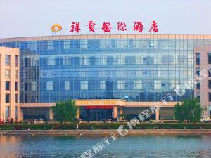 慶云祥云國際酒店