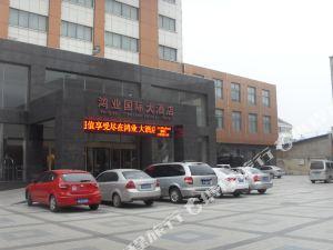 蒙城鴻業國際大酒店