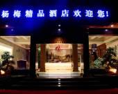 仙居楊梅精品酒店