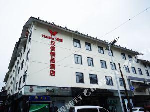蘇州漢儐精品酒店