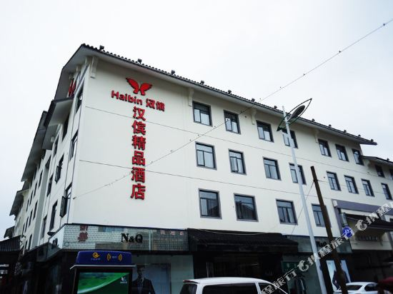 Haibin Boutique Hotel