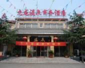 邯鄲九龍温泉商務酒店