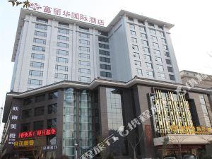 商洛富麗華國際酒店