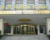 杭州喬司國際大酒店