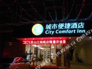 城市便捷酒店(靈山江南路店)