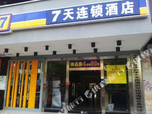 7天連鎖酒店(瓊海汽車站店)
