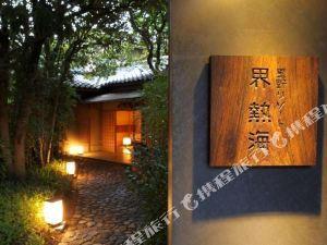 熱海星野界酒店(Hoshino Kai Atami)
