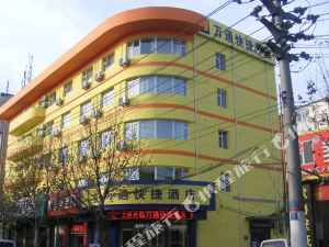 陽泉萬通快捷酒店(車站店)
