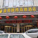 臨汾豪閣國際商務酒店