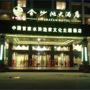 梁山金沙灘大酒店