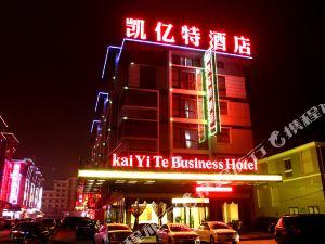 義烏凱億特酒店