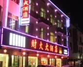 衡陽南嶽財火大酒店