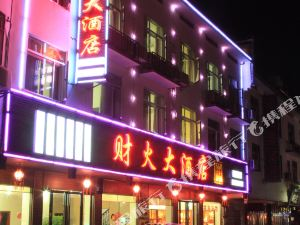 衡陽南岳財火大酒店