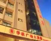 威海華聯廣場大酒店