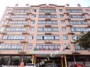 桐城京城商務酒店