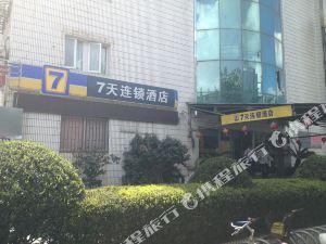 7天連鎖酒店(上海陸家嘴八佰伴店)