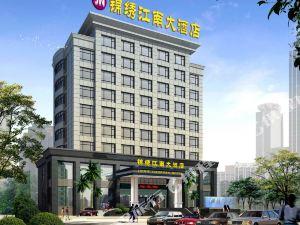 黃梅錦繡江南大酒店