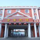 乳山黃海賓館