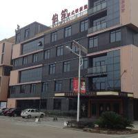 上海伯笙酒店酒店預訂