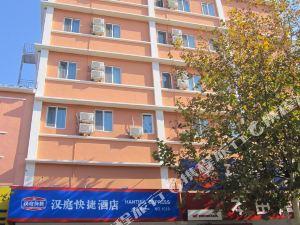漢庭酒店(乳山青山路店)