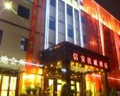 阜陽信安佐城商務酒店