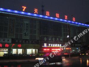 7天連鎖酒店(如皋汽車站店)