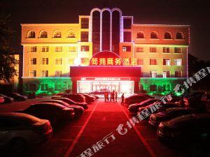 聊城潤荷苑商務酒店